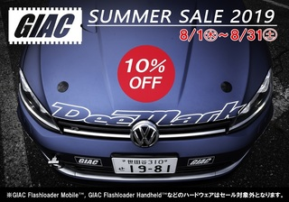 2019 giac summer sale.jpg