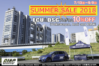 GIAC summer sale 2018 4.jpg