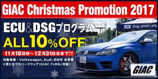 GIAC_Christmas_Promotion_2017c.jpg