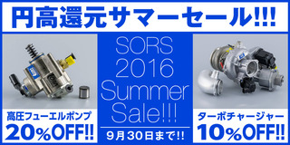 sors_summer_sale.jpg
